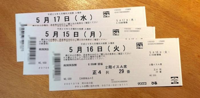 Natsu 2017 Tickets-2