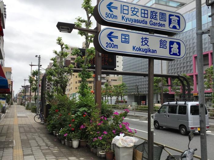 Kokugikan Signs